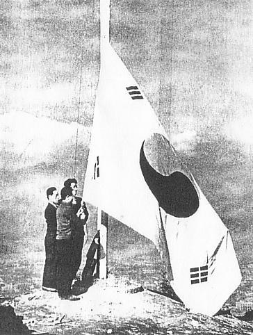 남산 국기게양대의 태극기(1945.8.25)